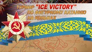 Турнир по фигурному катанию на коньках Ice Victory 9 мая г Усть Каменогорск