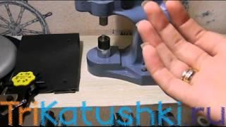 Пресс для фурнитуры ТЕР 1(, 2014-07-08T09:42:54.000Z)
