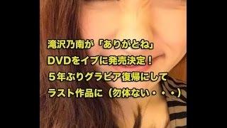滝沢乃南が「ありがとね」DVDをイブに発売決定!5年ぶりグラビア復帰に...