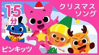 日本語クリスマス曲集 | クリスマスサメのかぞく外9曲 | クリスマスソング|  ピンキッツ日本語童謡