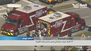 17 قتيلاً بنيران مسلح في إحدى مدارس ولاية فلوريدا الأميركية