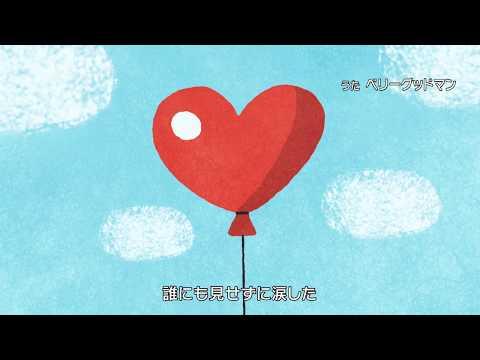 ベリーグッドマン 「大丈夫」(NHK みんなのうた(2019年6月~7月))
