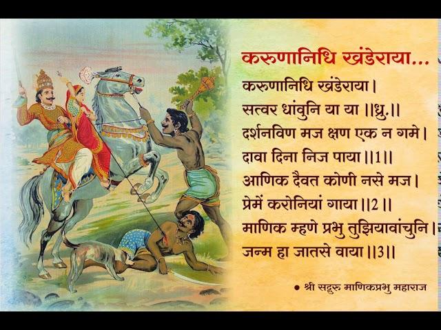Karunanidhi Khanderaya - करुणानिधि खंडेराय - Khandoba Bhajan by Shri Manik Prabhu Maharaj