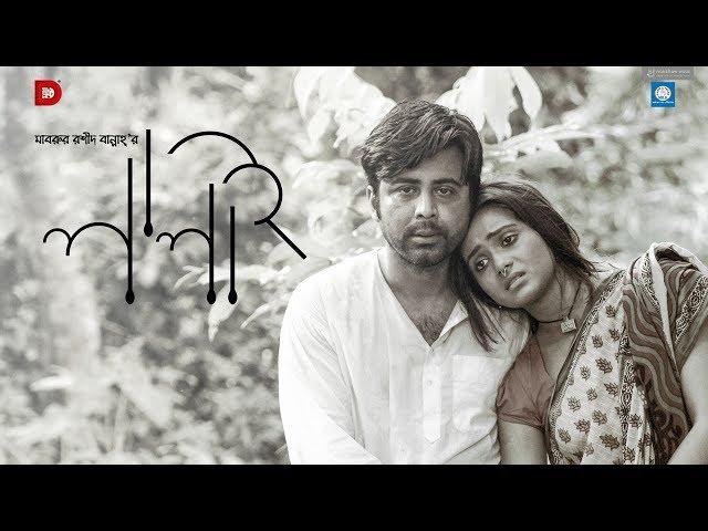 Lalai   ?????   Afran Nisho   Tanjin Tisha   Bangla Eid Drama 2018