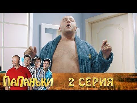 Папаньки - 2 серия 1 сезон. Супер сериал Семейные комедии 2018