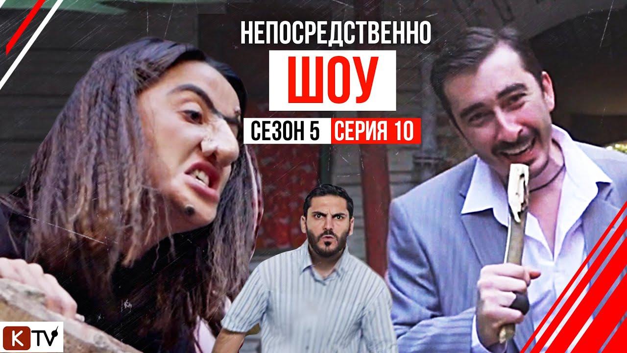 Непосредственно Каха 5 сезон 10 серия Непосредственно Шоу