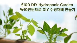 $100 DIY Hydroponic Garden - ₩…