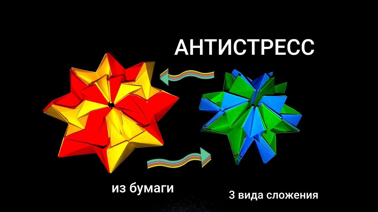 БУМАЖНЫЙ АНТИСТРЕСС своими руками !!! PAPER ANTISTRESS ...