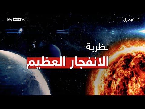 نظرية الانفجار العظيم  - نشر قبل 38 دقيقة