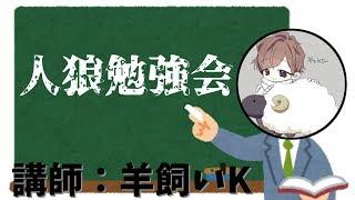 【人狼勉強会】講師:羊飼いK 様 【第1回】