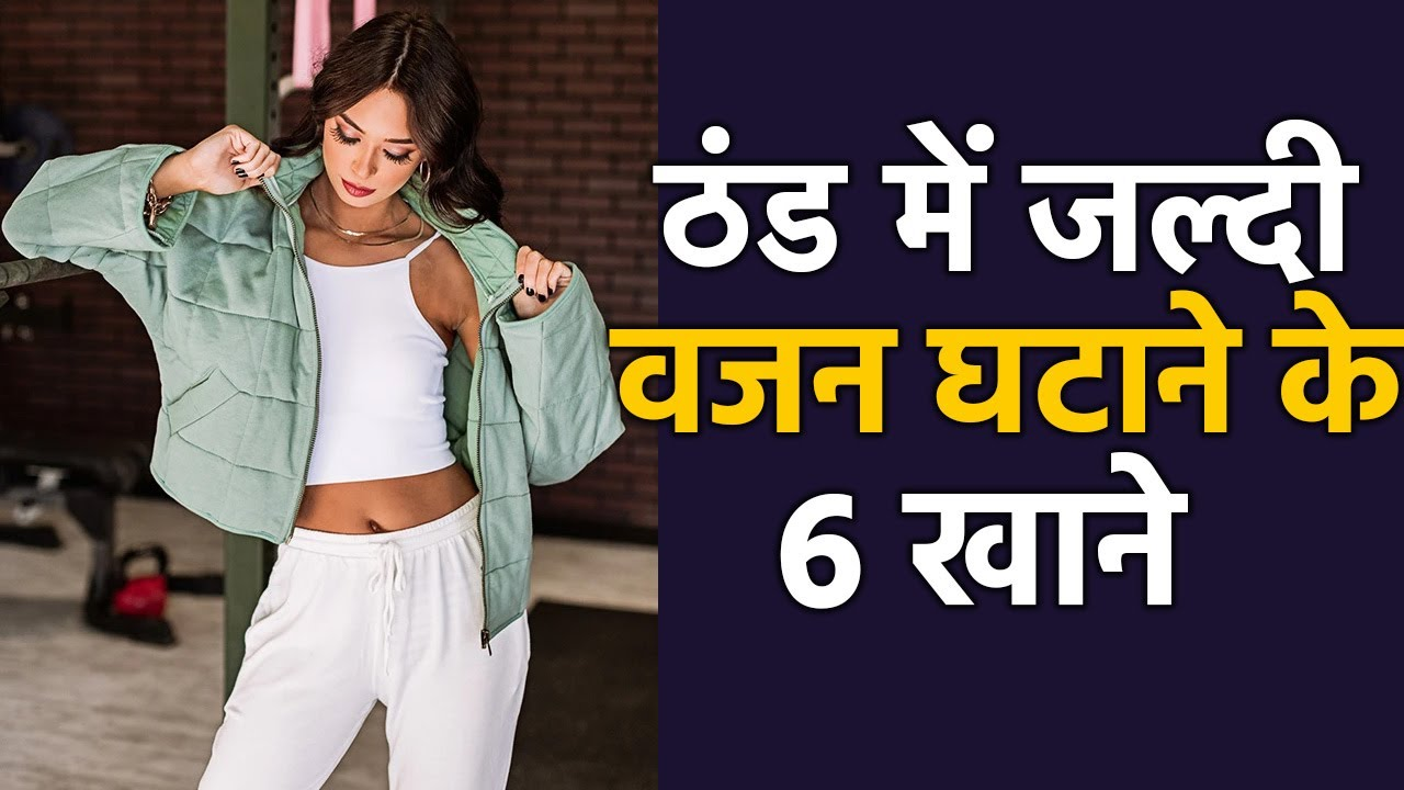 6 Tasty Winter Weight Loss Foods to Lose Weight Fast