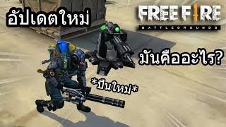Free Fire สรุปอัปเดตใหญ่ ปืนใหม่ของใหม่เพียบ!!