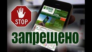 Сбербанк запретил переводить деньги на банковские карты по номеру телефона