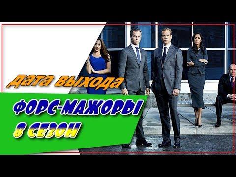Кадры из фильма Форс-мажоры (Suits) - 8 сезон 11 серия