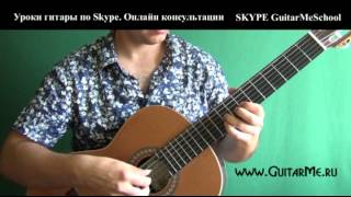 ЦЫГАНОЧКА на Гитаре - ВИДЕО УРОК 1/7. Как играть на гитаре