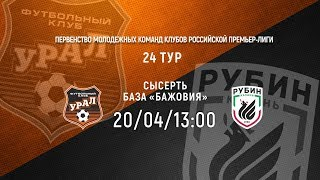 Прямая трансляция матча «Урал-М» – «Рубин-М»
