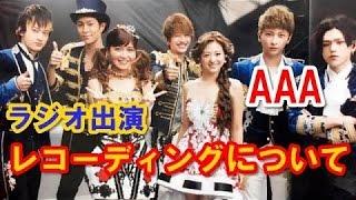 AAA 宇野実彩子、浦田直也 ラジオ出演 レコーディングについて&イント...