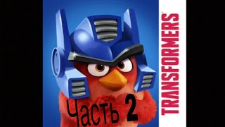 Играю в angry birds transformers 2 часть