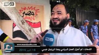 مصر العربية | الشحات : لم أعتزل العمل السياسي وهذا البرلمان خدمي
