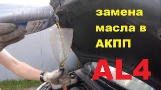 Замена и проверка уровня масла в АКПП AL4 / DP0