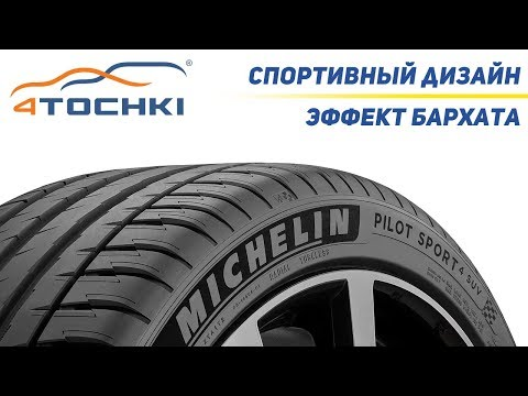 Michelin Pilot Sport 4 SUV - Cпортивный дизайн - Эффект бархата