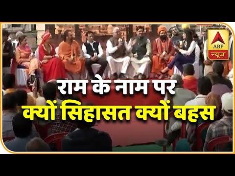 सीधा सवाल: अयोध्या में राम मंदिर कौन और कब बनाएगा ? देखिए ये बड़ी बहस | ABP News Hindi