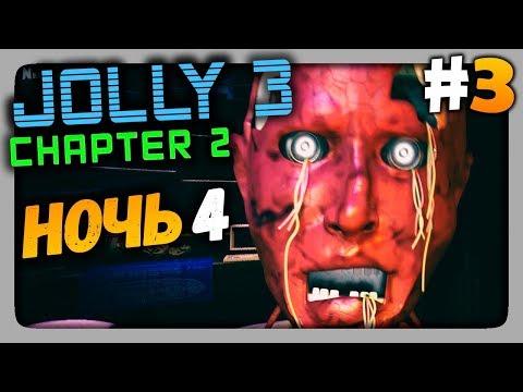 JOLLY 3: Chapter 2 Прохождение #3 ✅ НОЧЬ 4