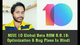 MIUI 10 Global Beta ROM 8.8.16: Optimization & Bug Fixes in hindi