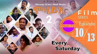 Nati TV - Mosaic {ሞዛይክ} - New Eritrean Movie Series 2019 - S2 EP10