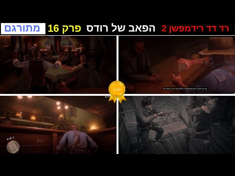 Red Dead Redemption 2-הפאב של רודס
