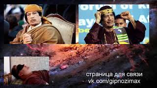 Общение с душой Муаммара Каддафи