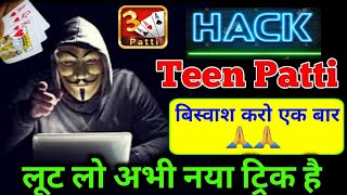 Teen patti game unlimited trick, 100% working   teen patti real cash game   teen patti real screenshot 3