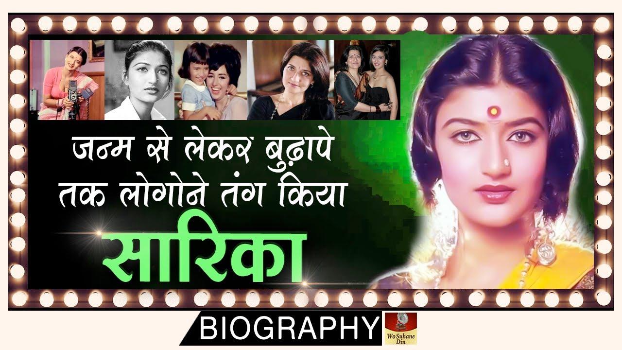Sarika - Biography In Hindi | पहले माँ ने जिंदगी बिगाड़ा फिर कमल हसन ने |दर्दभरी कहानी Actress Sarika