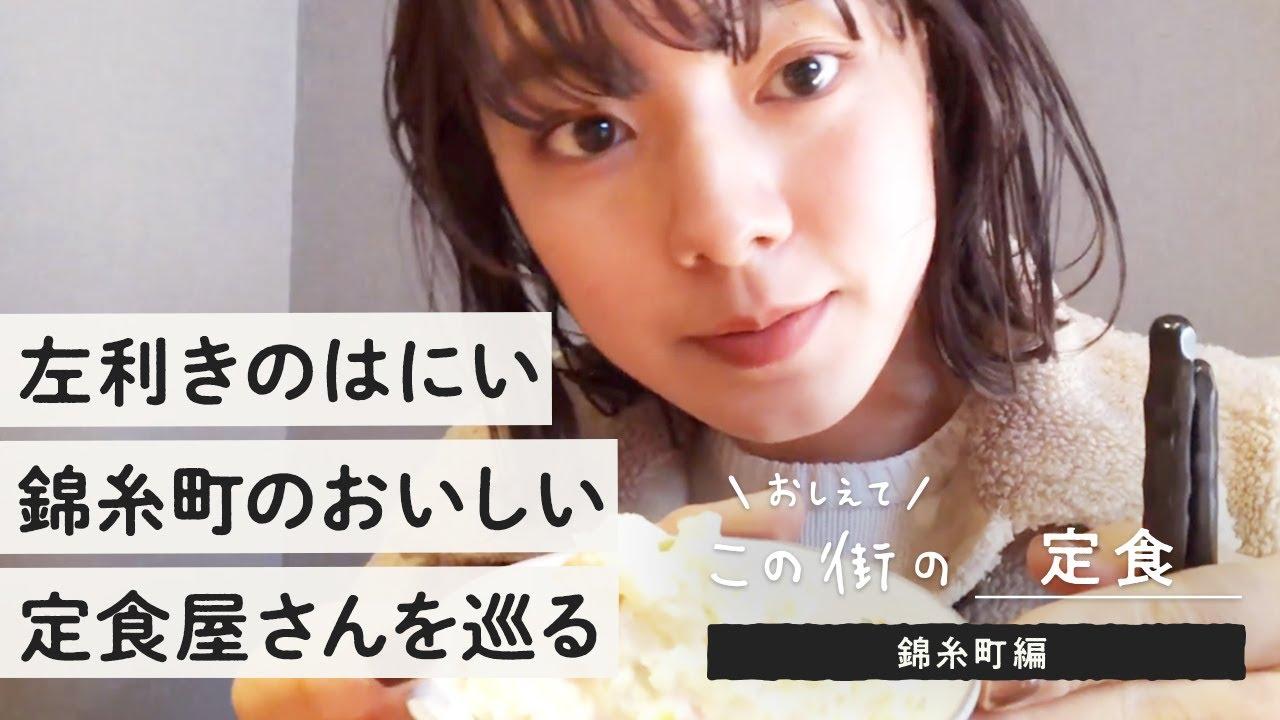 【はにいの定食巡り】錦糸町の美味しい定食屋さんで食べまくり