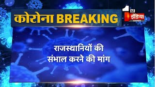 CM Ashok Gehlot ने लिखा कई राज्यों के CM को पत्र, राजस्थानियों की संभाल करने की मांग