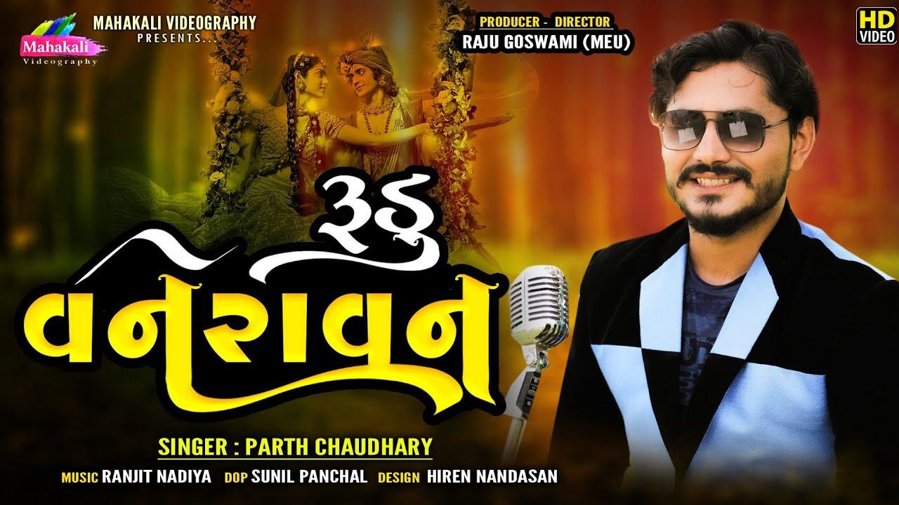Rudu Vanravan | Parth Chaudhary | રૂડું વનરાવન | Gujarati Song | Full HD Video |Mahakali Videography