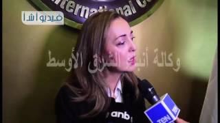 بالفيديو لقاء ممثلة بنك التنمية الإفريقي بمصر