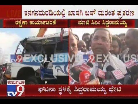 Former CM Siddaramaiah Visits Mandya And Reacts On Mandya Bus Mishap