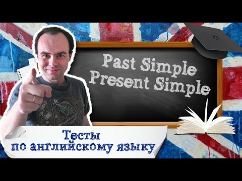 Тест Past Simple Present Simple Test. Простое настоящее простое прошедшее время