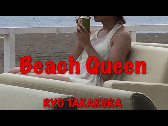 『Beach Queen』RYO  TAKAKURA【音源】