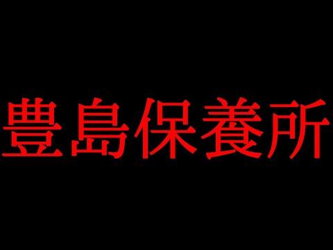 所 豊島 保養 【三浦春馬】豊島保養所を匂わせた?インスタのカジキマグロの意味がヤバい SUGOMEDIA