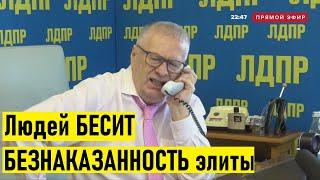 Дать 12 лет в колонии! Жириновский потребовал ЖЕСТКО наказать Ефремова за ДТП
