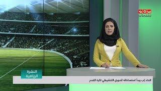 النشرة الرياضية | 26 - 06 - 2019 | تقديم سارة الماجد | يمن شباب