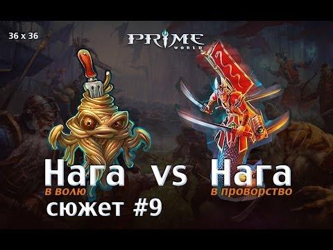 видео: prime world [36x36] [Нага в волю vs Нага в проворство]
