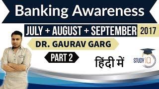 Banking Awareness - July August September Part 2 2017 for IBPS PO/ RRB PO/ RBI Grade B/ UPSC 2017 Video