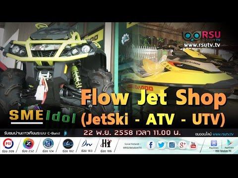 SME Idol : Flow Jet Shop (JetSki - ATV - UTV) คุณสุภาพร ถาวรวันชัย เจ้าของกิจการ
