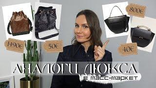 АНАЛОГИ ЛЮКСА В МАСС-МАРКЕТ#2