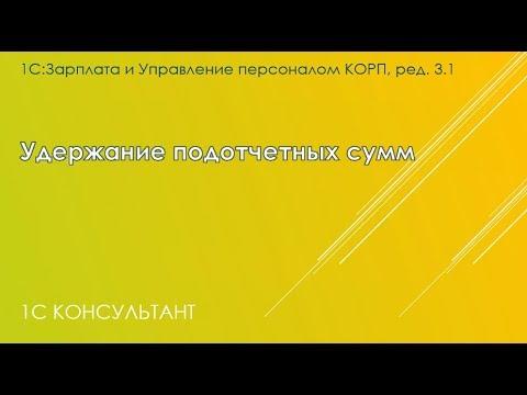Удержание подотчетных сумм в 1С:ЗУП 3.1