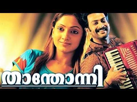 Malayalam Movie 2017 New Releases | Malayalam Film Thanthonni | Prithviraj | Sheela | Mallu