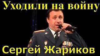 Уходили на войну Сергей Жариков Фестиваль армейской песни
